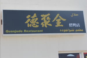 Duck_restaurant_Dubai